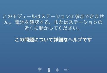 netatmo_error.jpg